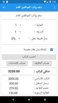 سلم الرواتب - مواعيد الرواتب - حساب التقاعد - راتب screenshot 2