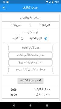 سلم الرواتب - مواعيد الرواتب - حساب التقاعد - راتب screenshot 3