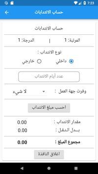 سلم الرواتب - مواعيد الرواتب - حساب التقاعد - راتب screenshot 4