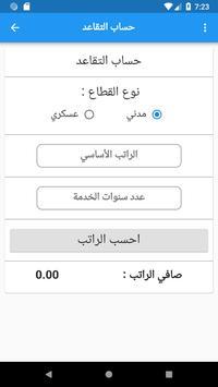 سلم الرواتب - مواعيد الرواتب - حساب التقاعد - راتب screenshot 5