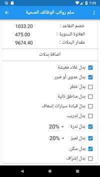 سلم الرواتب - مواعيد الرواتب - حساب التقاعد - راتب screenshot 7