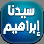قصص من القرآن الكريم - ابراهيم بدون أنترنت icon