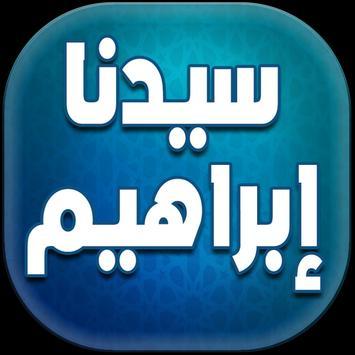 قصص من القرآن الكريم - ابراهيم بدون أنترنت poster