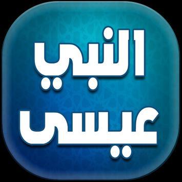 قصص من القرآن الكريم - عيسى بدون أنترنت poster