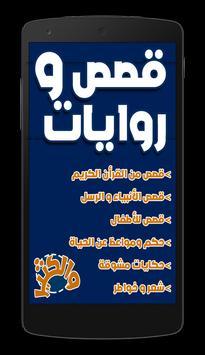 قصص من القرآن الكريم - عيسى بدون أنترنت screenshot 1