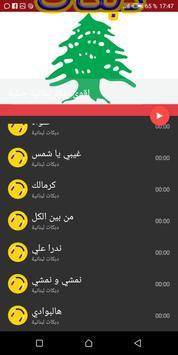 أغاني دبكات لبنانية 2019 بدون انترنيت screenshot 4