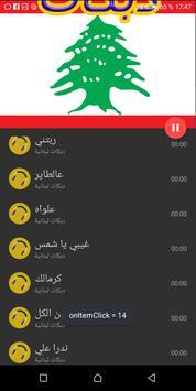 أغاني دبكات لبنانية 2019 بدون انترنيت screenshot 5
