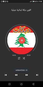 أغاني دبكات لبنانية 2019 بدون انترنيت screenshot 6