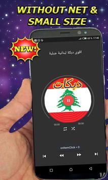 أغاني دبكات لبنانية 2019 بدون انترنيت screenshot 1