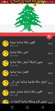 أغاني دبكات لبنانية 2019 بدون انترنيت screenshot 3