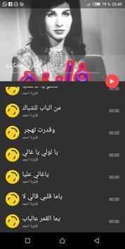 روائع و أغاني فايزة أحمد بدون انترنيت screenshot 3