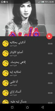 روائع و أغاني فايزة أحمد بدون انترنيت screenshot 1