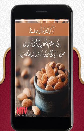 Khansi ka ilaj for Android - APK Download