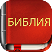 Russian Bible icon