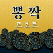 무료 뽕짝 트로트 노래모음 - 애창가요 트로트 메들리 무료 노래듣기 icon