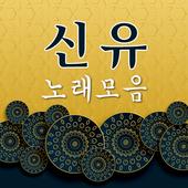 신유 노래모음 - 애창가요 메들리 무료 노래듣기 icon