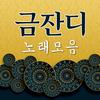 금잔디 노래모음 - 애창가요 메들리 무료 노래듣기 icon