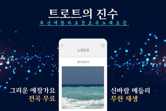 금잔디 노래모음 - 애창가요 메들리 무료 노래듣기 poster