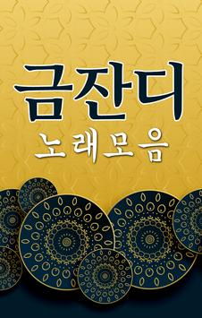 금잔디 노래모음 - 애창가요 메들리 무료 노래듣기 screenshot 1