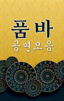 품바 공연모음 - 각설이 품바공연 메들리 무료 노래듣기 screenshot 1