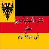 تعلم الألمانية بسرعة icon