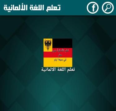 تعلم الألمانية بسرعة screenshot 2