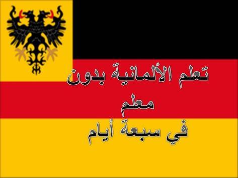 تعلم الألمانية بسرعة screenshot 3