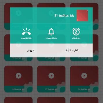 أرقى الرنات العراقية screenshot 2