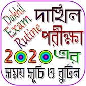 Dakhil Exam Rutine/দাখিল পরীক্ষার রুটিন ২০২০ icon