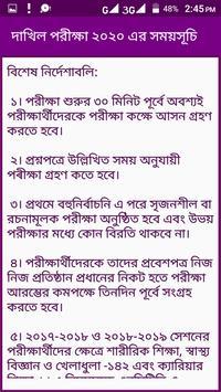 Dakhil Exam Rutine/দাখিল পরীক্ষার রুটিন ২০২০ screenshot 3