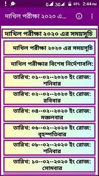 Dakhil Exam Rutine/দাখিল পরীক্ষার রুটিন ২০২০ screenshot 1