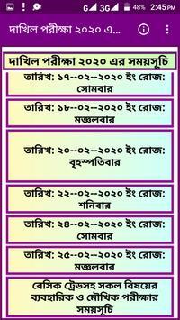 Dakhil Exam Rutine/দাখিল পরীক্ষার রুটিন ২০২০ screenshot 2