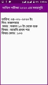 Dakhil Exam Rutine/দাখিল পরীক্ষার রুটিন ২০২০ screenshot 4