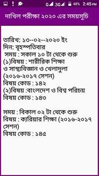 Dakhil Exam Rutine/দাখিল পরীক্ষার রুটিন ২০২০ screenshot 6