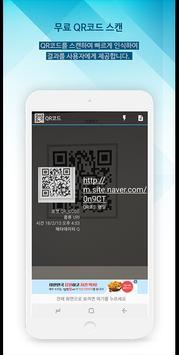 QR 코드, 큐알 코드, QR code, 바코드, QR코드 리더 screenshot 2