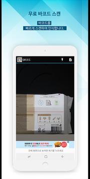 QR 코드, 큐알 코드, QR code, 바코드, QR코드 리더 screenshot 3