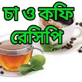 চা ও কফি রেসিপি/Tea and coffee recipe icon