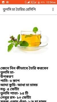 চা ও কফি রেসিপি/Tea and coffee recipe screenshot 2