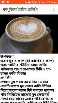 চা ও কফি রেসিপি/Tea and coffee recipe screenshot 3