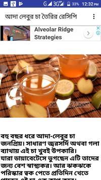 চা ও কফি রেসিপি/Tea and coffee recipe screenshot 4