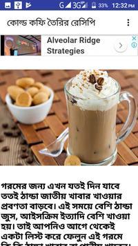 চা ও কফি রেসিপি/Tea and coffee recipe screenshot 5