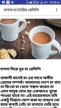 চা ও কফি রেসিপি/Tea and coffee recipe screenshot 6