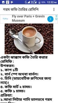 চা ও কফি রেসিপি/Tea and coffee recipe screenshot 7