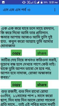 মাহে রমজানের এস এম এস বাংলা /ramadan sms bangla screenshot 3