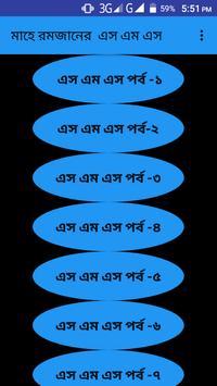 মাহে রমজানের এস এম এস বাংলা /ramadan sms bangla poster