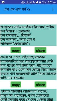 মাহে রমজানের এস এম এস বাংলা /ramadan sms bangla screenshot 1