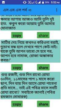 মাহে রমজানের এস এম এস বাংলা /ramadan sms bangla screenshot 2