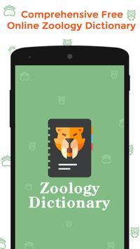 Zoology Dictionary Offline screenshot 7