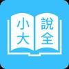 免費全本小說 - 愛小說 Zeichen