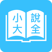 免費全本小說 - 免費追更神器 icon